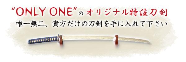 """ONLY ONE""""のオリジナル特注刀剣唯一無二、貴方だけの刀剣を手に入れて下さい"""