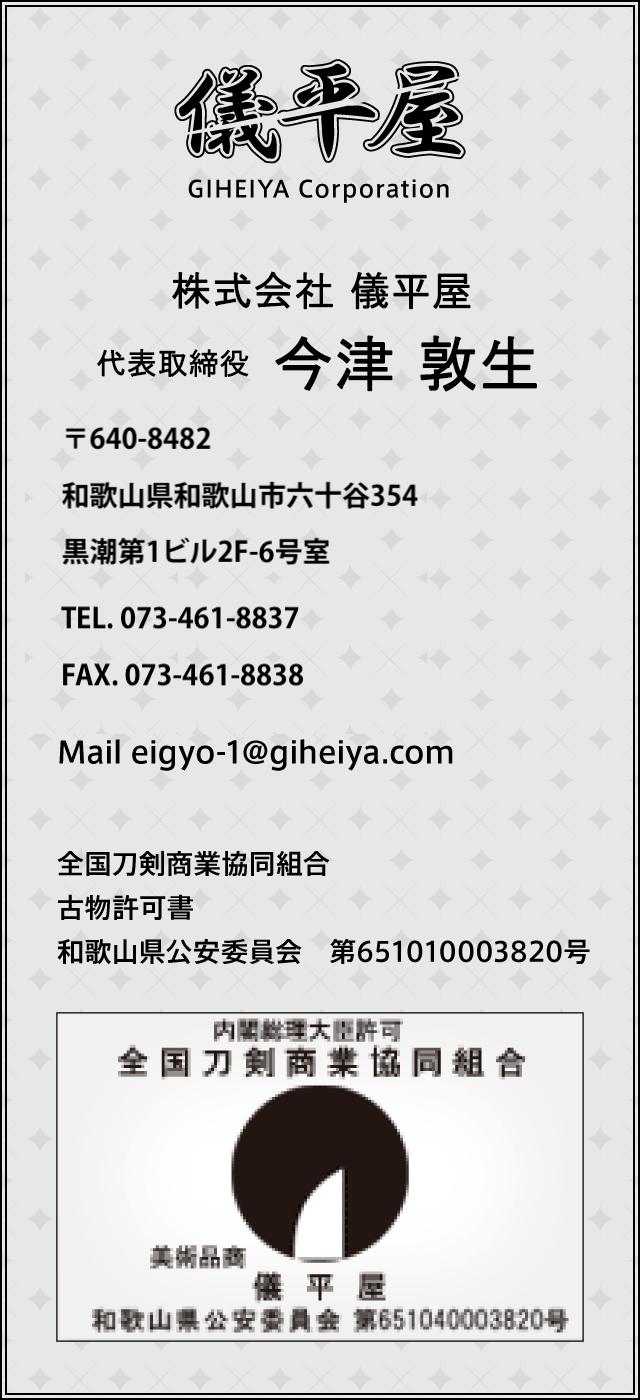 全国刀剣商業協同組合 古物許可書 和歌山県公安委員会 第651010003820号